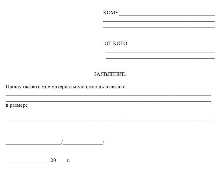 Универсальный бланк заявления на материальную помощь