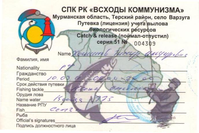 Пример лицензии рыболова