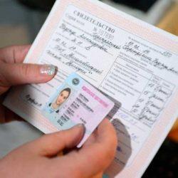 госпошлина за получение водительского удостоверения