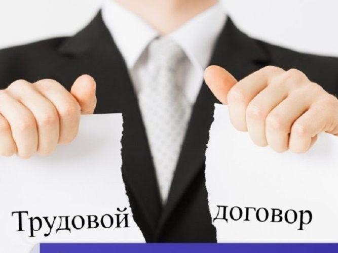 уведомление о расторжении трудового договора