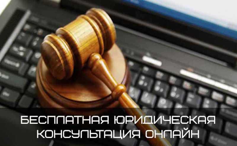Как задать вопрос юристу бесплатно и получить ответ онлайн без обмана и регистрации